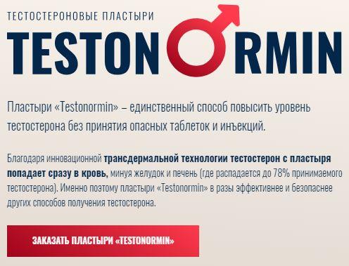 препарат тестостерон цена